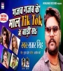 Gajab Gajab Ke Mal Tik Tok Me Badi Sa.mp3 Samar Singh Korva Me Aaja Sugga (Samar Singh) New Bhojpuri Mp3 Dj Remix Gana Video Song Download