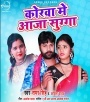 Korva Me Aaja Sugga.mp3 Samar Singh, Kavita Yadav Devra Kare Baljori (Samar Singh) New Bhojpuri Mp3 Dj Remix Gana Video Song Download