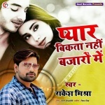 Pyar Bikta Nahi Bazaaro Mein (Rakesh Mishra) Rakesh Mishra New Bhojpuri Mp3 Dj Remix Gana Video Song Download