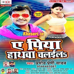 Ae Piya Hathwa Chalaila (Pramod Premi Yadav) Pramod Premi Yadav New Bhojpuri Mp3 Dj Remix Gana Video Song Download
