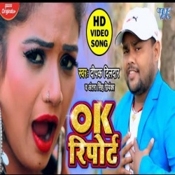 Ok Report (Deepak Dildar) 4K Video Deepak Dildar New Bhojpuri Mp3 Dj Remix Gana Video Song Download