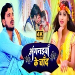 (Video Song) Angnaiya Ke Chand.mp4 Pramod Premi Yadav New Bhojpuri Mp3 Dj Remix Gana Video Song Download