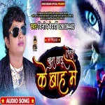 Log Apan Bana Ke Daga Dela Ho Dusara Bahiya Me Ja Ke Bhula Dela Ho.mp3 Vinod Bedardi New Bhojpuri Mp3 Dj Remix Gana Video Song Download