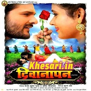 Deewanapan (Khesari Lal Yadav) Bhojpuri Movie Mp3 Songs (2018) Download
