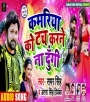 Kamariya Ko Touch Karne Na Dungi Dj Remix.mp3 Samar Singh, Antra Singh Priyanka Kareja Bareja Me Se Kud Jaiha (Samar Singh) New Bhojpuri Mp3 Dj Remix Gana Video Song Download