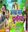 Janwa Mare Jhulaniya.mp3 Samar Singh, Kavita Yadav Janwa Mare Jhulaniya (Samar Singh) Video New Bhojpuri Mp3 Dj Remix Gana Video Song Download
