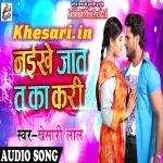 Naikhe Jat Ta Ka Kari (2018) Khesari Lal Yadav New Bhojpuri Album Full Mp3 Songs Free Download