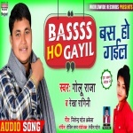 Bas Ho Gail.mp3 Golu Raja New Bhojpuri Mp3 Dj Remix Gana Video Song Download