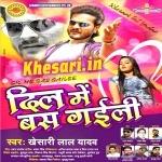 Dil Me Bas Gaili (Khesari Lal Yadav) Album Download 2018 New Bhojpuri Album Full Mp3 Songs Free Download