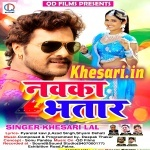Nauka Bhatar (Khesari Lal Yadav) New Album Download 2018