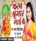 Karab Shringar Mai Ke.mp3 Antra Singh Priyanka New Bhojpuri Mp3 Dj Remix Gana Video Song Download