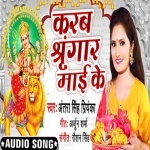 Karab Shringar Mai Ke (Antra Singh Priyanka) Antra Singh Priyanka New Bhojpuri Mp3 Dj Remix Gana Video Song Download