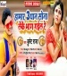 Hamar 3 Than Sona Leke Bhag Gail Re.mp3 Bullet Raja New Bhojpuri Mp3 Dj Remix Gana Video Song Download