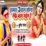 Hamar 3 Than Sona Leke Bhag Gail Re (Bullet Raja) Bullet Raja New Bhojpuri Mp3 Dj Remix Gana Video Song Download