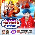 Charan Raj Math De Maiya (Neelkamal Singh) Neelkamal Singh New Bhojpuri Mp3 Dj Remix Gana Video Song Download