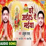Ghare Aiha Ae Maiya (Ankush Raja) Ankush Raja New Bhojpuri Mp3 Dj Remix Gana Video Song Download
