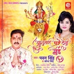 Aawatari Ghare Devi Maai.mp3 Pawan Singh, Sona Singh New Bhojpuri Mp3 Dj Remix Gana Video Song Download