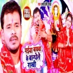 Gaiya Baghwa Ke Bandhele Rakhi (Pramod Premi) Video Pramod Premi Yadav New Bhojpuri Mp3 Dj Remix Gana Video Song Download