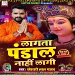 Lagata Pandal Nahi Lagi (Khesari Lal Yadav) Khesari Lal Yadav New Bhojpuri Mp3 Dj Remix Gana Video Song Download