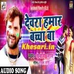Dewara Hamar Bacha Ba (Khesari Lal Yadav) 2018 Holi Download