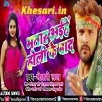 Bhatar Aaihe Holi Ke Baad (Khesari Lal Yadav) Holi Download 2018