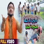 Beti Na Rahali Chhathi Maiya (Gunjan Singh) Video Gunjan Singh New Bhojpuri Mp3 Dj Remix Gana Video Song Download