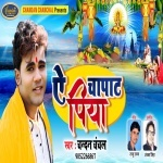 Bani Rauwa Badka Chapaat Ye Piya Chapal Penhi Aini Chhath Ghat Ae Piya.mp3 Chandan Chanchal New Bhojpuri Mp3 Dj Remix Gana Video Song Download