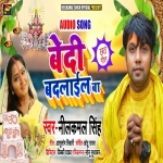 Bedi Badlail Ba.mp3 Neelkamal Singh New Bhojpuri Mp3 Dj Remix Gana Video Song Download