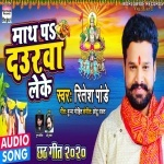 Math Pa Daurawa Leke (Ritesh Pandey) Ritesh Pandey New Bhojpuri Mp3 Dj Remix Gana Video Song Download