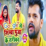 Google Se Sikha Puja Ke Tarika 4K (Video Song).mp4 Khesari Lal Yadav New Bhojpuri Mp3 Dj Remix Gana Video Song Download
