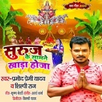Suruj Ke Samne Khara Hoja.mp3 Pramod Premi Yadav, Shilpi Raj New Bhojpuri Mp3 Dj Remix Gana Video Song Download