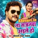 Na Sajanwa Aile Ho (Khesari Lal Yadav) Mp3 Song Download 2018