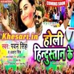 Holi Hindustan Ke ( Pawan Singh Akshara Singh ) Mp3 Download 2018