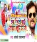 Rang Bhejale Bade Saiya Courier Se.mp3 Khesari Lal Yadav New Bhojpuri Mp3 Dj Remix Gana Video Song Download