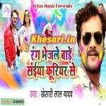 Rang Bhejale Bade Saiya Courier Se (Khesari Lal Yadav) 2018 Khesari Lal Yadav New Bhojpuri Mp3 Dj Remix Gana Video Song Download