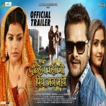 Dulhan Wahi Jo Piya Man Bhaye Bhojpuri Full Movie Trailer 2021.mp4 Khesari Lal Yadav New Bhojpuri Mp3 Dj Remix Gana Video Song Download