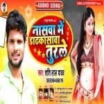 Naswa Me Darkaswa Turle.mp3 Shashi Lal Yadav New Bhojpuri Mp3 Dj Remix Gana Video Song Download