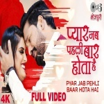Rani Pyar Jab Jawani Me Pehli Bar Hota Hai (Video Song).mp4 Ritesh Pandey New Bhojpuri Mp3 Dj Remix Gana Video Song Download