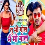 Tu Bhi Gol Main Bhi Gol (Video Song).mp4 Ankush Raja New Bhojpuri Mp3 Dj Remix Gana Video Song Download