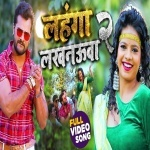 Kamariya Lap Lap Kare Karejwa Dhak Dhak Kare 4K (Video Song).mp4 Khesari Lal Yadav, Antra Singh Priyanka New Bhojpuri Mp3 Dj Remix Gana Video Song Download