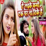 Ae Ladke Kabhi Ek Par Na Tike Hai (Video Song).mp4 Akshara Singh New Bhojpuri Mp3 Dj Remix Gana Video Song Download