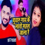 Dhudharu Gay Ke Lato Sahal Jala Re (Gunjan Singh) Gunjan Singh New Bhojpuri Mp3 Dj Remix Gana Video Song Download