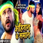 Tu Jan Hau Ae Jan Ahiran Ke (Khesari Lal Yadav) 4K Video Song Download Ahiraan Ke Saman