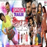 Baap Ji (Khesari Lal Yadav) Bhojpuri Full Movie Trailer Download