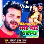 Marad Maar Dalega (Khesari Lal Yadav) 4K Video Song Download