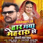 Har Gaya Mehraru Se (Khesari Lal Yadav) Mp3 Song Download