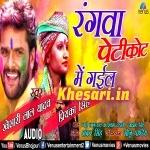Rangwa Petikot Me Gail (Khesari Lal Yadav) 2018 Holi Song Download