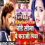 Bade Sima Pe Fauji Piya (Khesari Lal Yadav) 2018 Holi Download