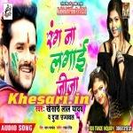 Rang Na Lagai Jija (Khesari Lal Yadav) 2018 Holi Download