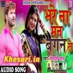 Bhare Nahi Man Baigan Se Bhauji (Khesari Lal Yadav) 2018 Download